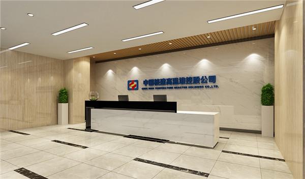 中国核建高温堆控股有限公司