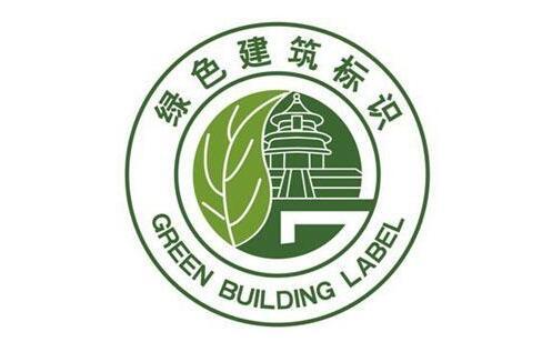 绿色建筑标识管理办法
